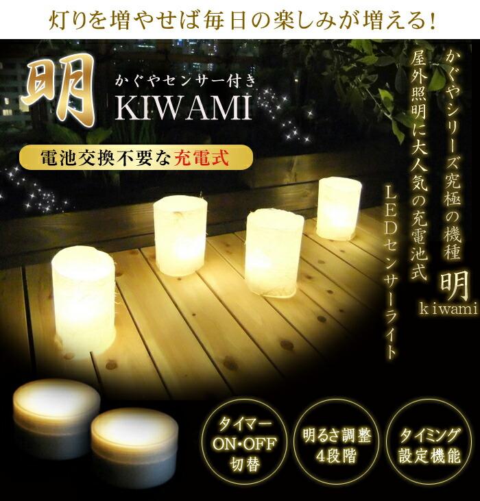 螢の華 充電式明kiwami01