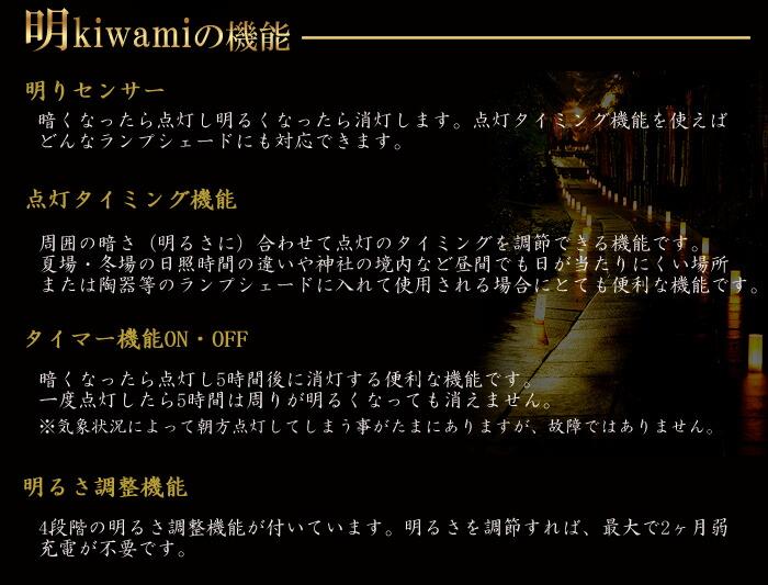 螢の華 充電式明kiwami02