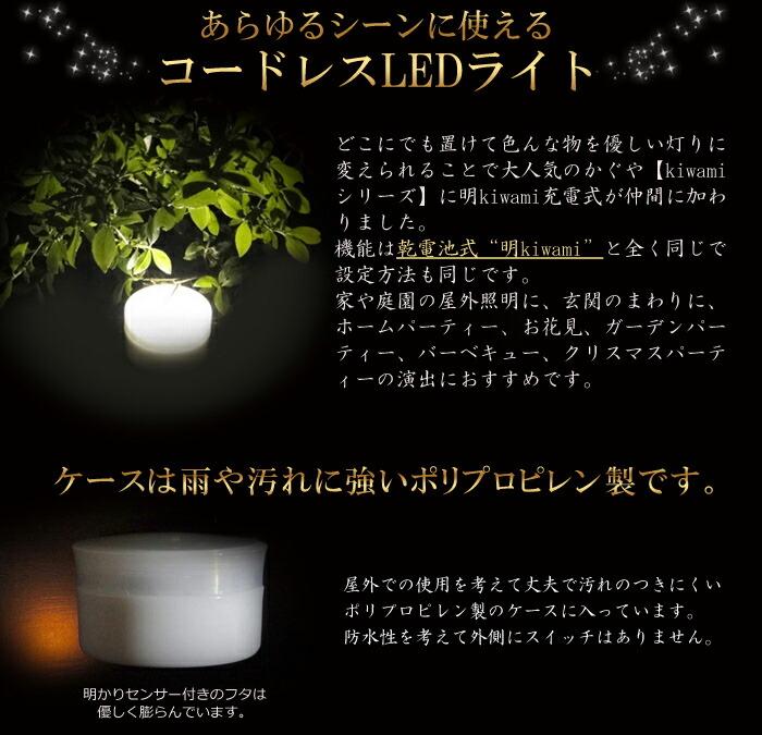 螢の華 充電式明kiwami04