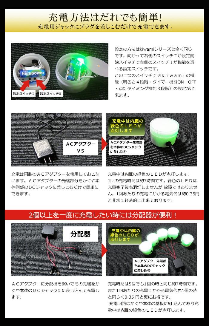 螢の華 充電式明kiwami05