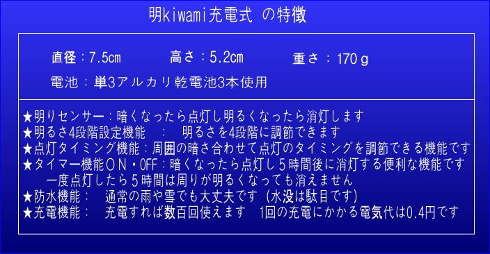 明kiwami充電式バナー09