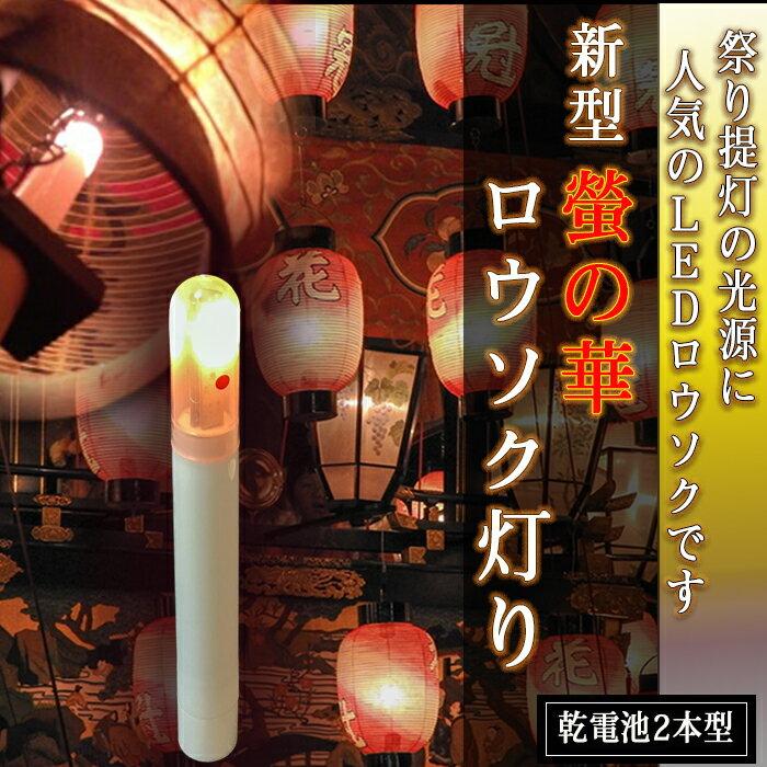 新型LEDロウソク灯り01