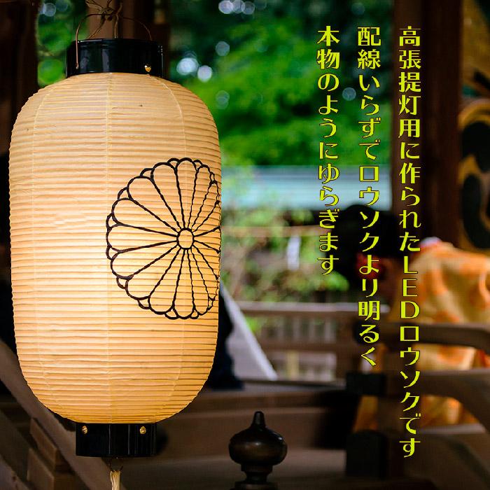 ロウソク灯り 高張提灯02