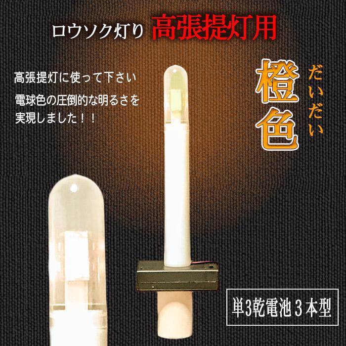 ロウソク灯り 高張提灯05