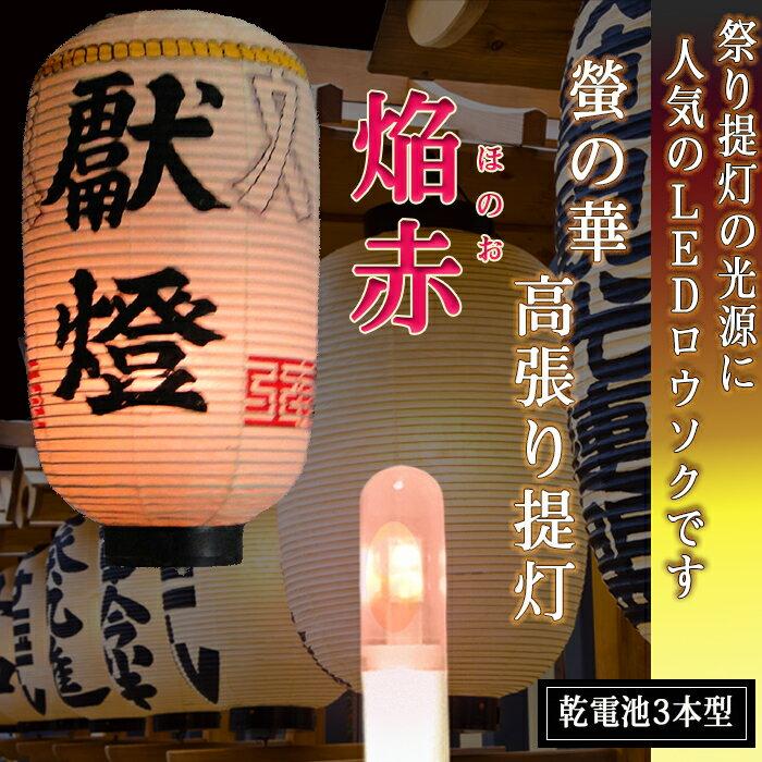 ロウソク灯り 高張提灯 焔赤01