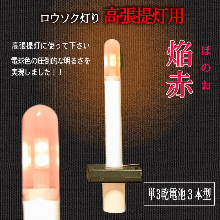 ロウソク灯り 高張提灯 焔赤05