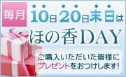 毎月10日、20日、月末はほの香DAY
