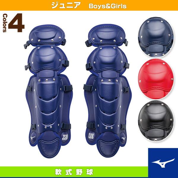 レガーズ/少年軟式用/Sサイズ/キャッチャー用防具/ジュニア(1DJLY100)