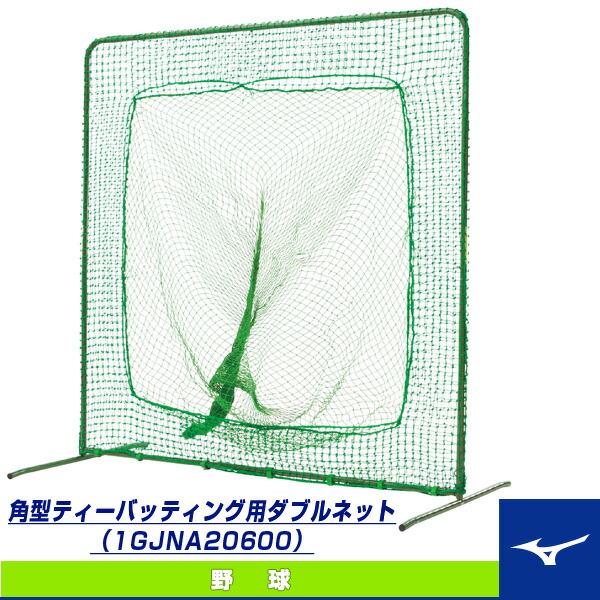 [送料お見積り]角型ティーバッティング用ダブルネット(1GJNA20600)