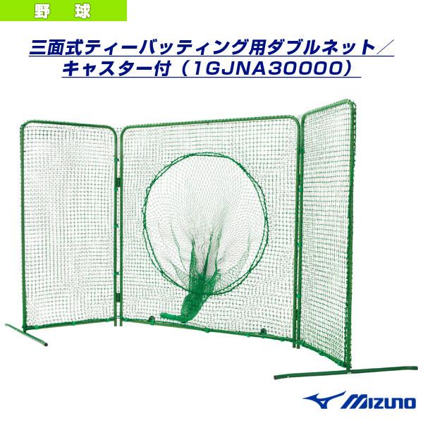 [送料お見積り]三面式ティーバッティング用ダブルネット/キャスター付(1GJNA30000)