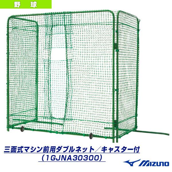[送料お見積り]三面式マシン前用ダブルネット/キャスター付(1GJNA30300)