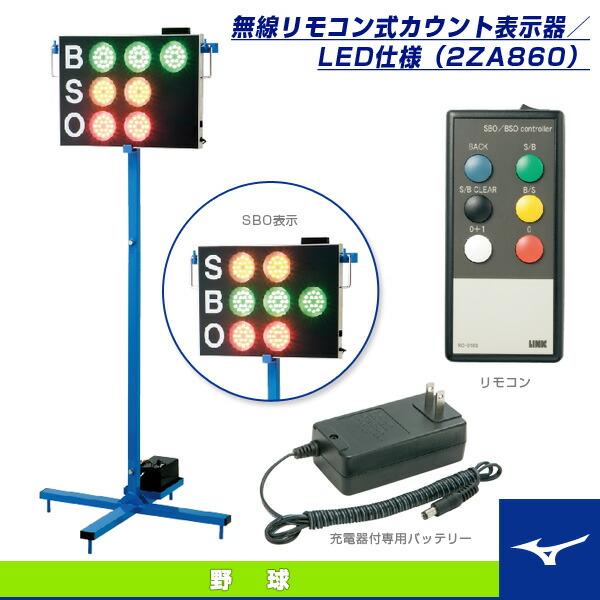 [送料お見積り]無線リモコン式カウント表示器】LED仕様(2ZA860)