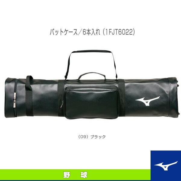 バットケース/6本入れ(1FJT6022)