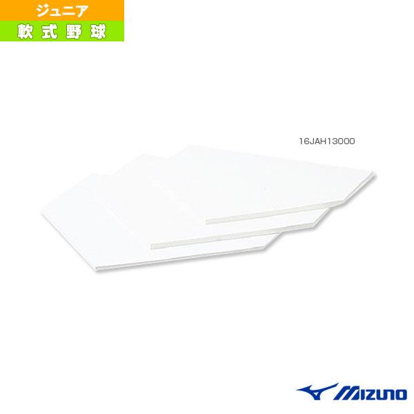 軟式用ホームベース/少年用/公式規格品/高さ1cm(16JAH13000)