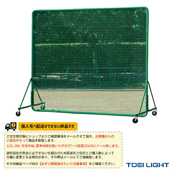 [送料別途]防球フェンス2.5×3SG(B-3981)
