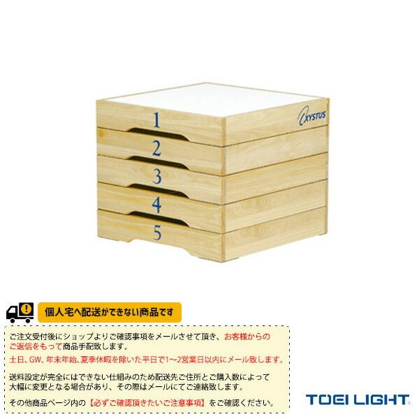 [送料別途]ステップボックス5(H-7189)