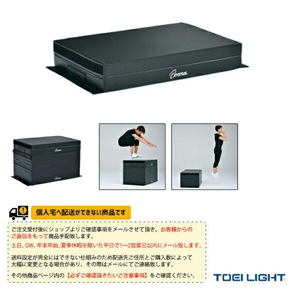 [送料別途]ソフトステップボックス15(H-7272)