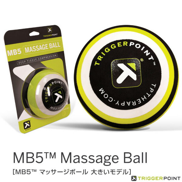 MB5 マッサージボール/直径12cm(04422)