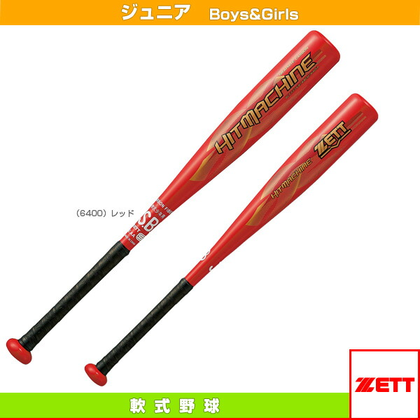 ヒットマシーン/少年軟式FRP製バット/68cm/350g平均(BCT77768)