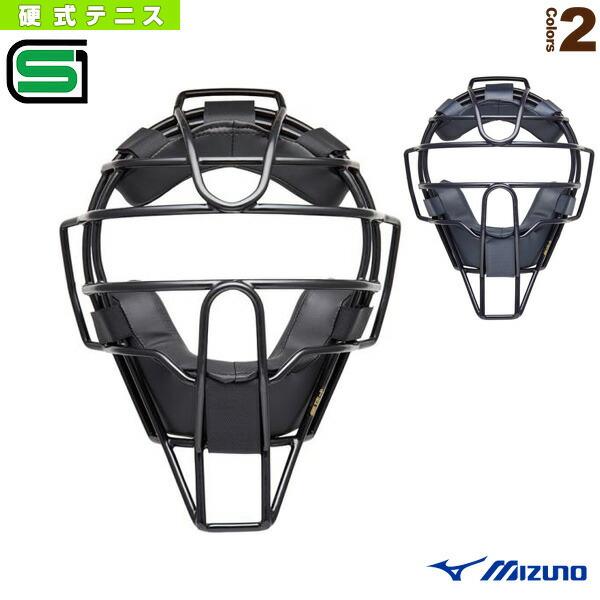 ミズノプロ 硬式用マスク/キャッチャー用防具(1DJQH110)