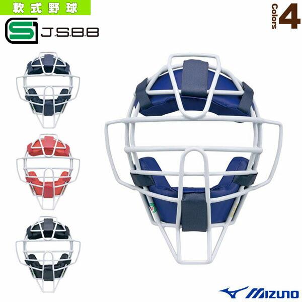 ミズノプロ 軟式用マスク/キャッチャー用防具(1DJQR100)