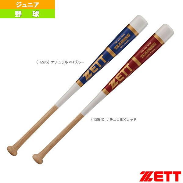 少年用木製トレーニングバット/80cm/800g平均/実打撃可能(BTT71680)
