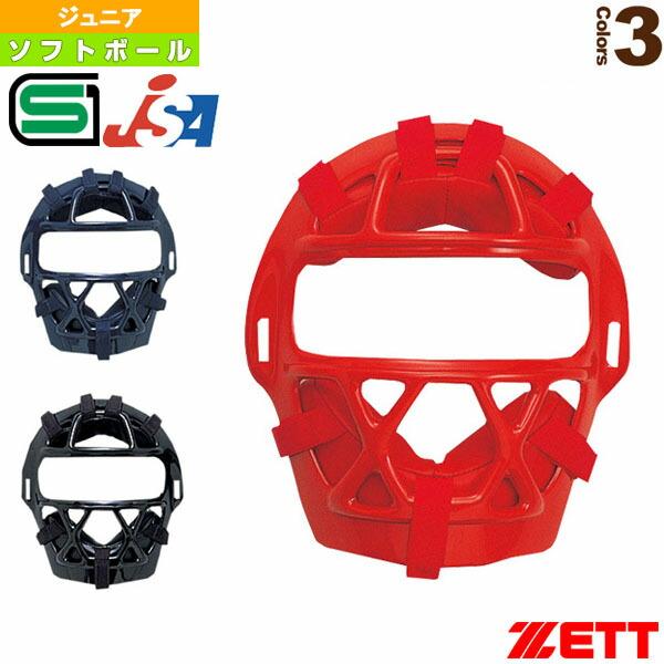 少年ソフトボール用マスク/ジュニア(BL95A)