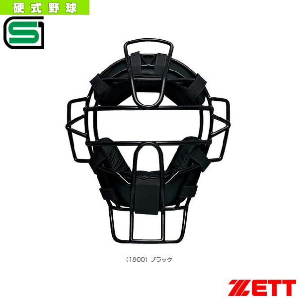 アンパイアマスク硬式野球用(BLM1170A)