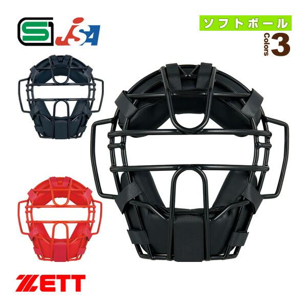 ソフトボール用マスク(BLM5152A)