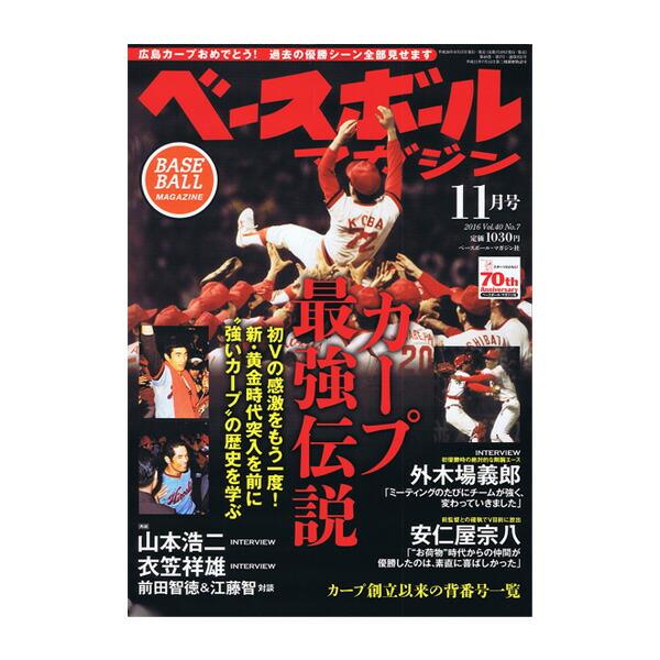 ベースボールマガジン 2016年11月号(BBM0711611)