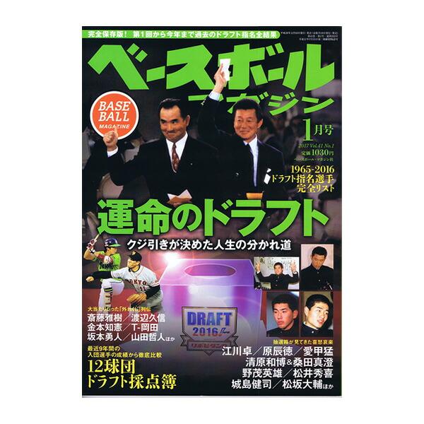ベースボールマガジン 2017年1月号(BBM0711701)
