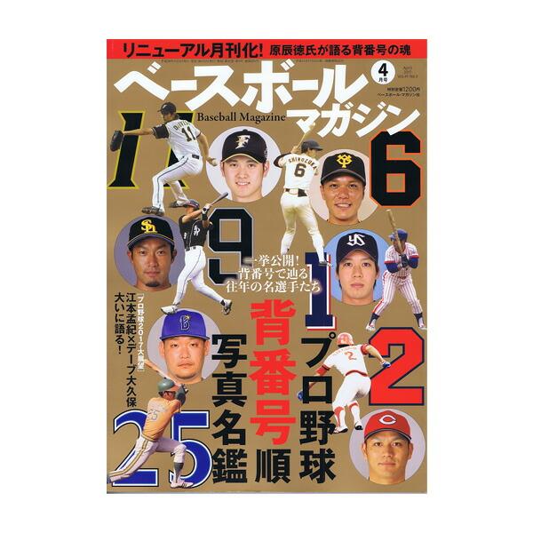 ベースボールマガジン 2017年4月号(BBM0711704)