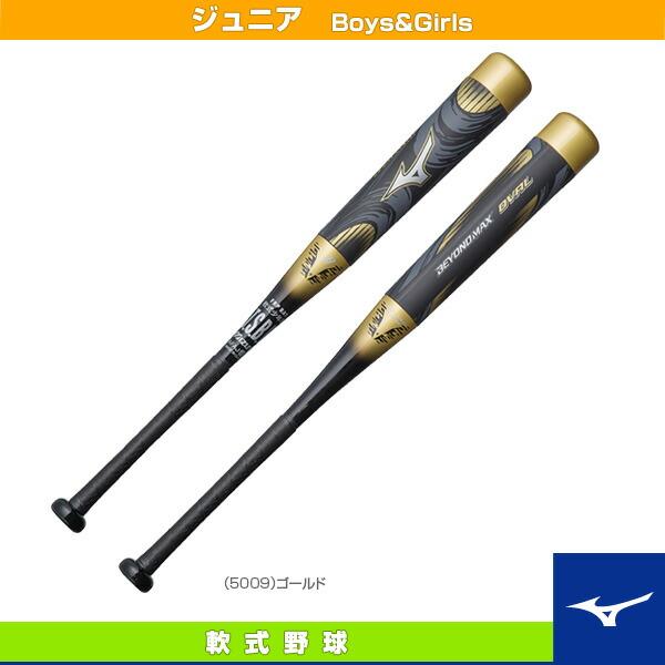 ビヨンドマックス オーバル/75cm/平均530g/少年軟式用FRP製バット(1CJBY12875)