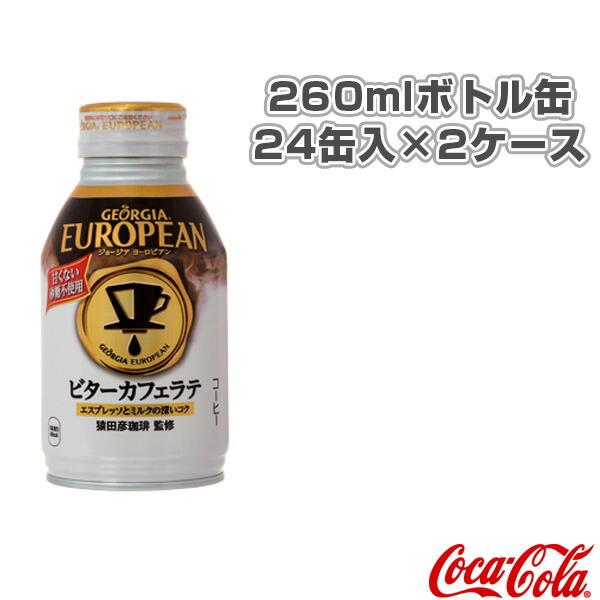 【送料込み価格】ジョージアヨーロピアン カフェラテ 260mlボトル缶/24缶入×2ケース(44951)