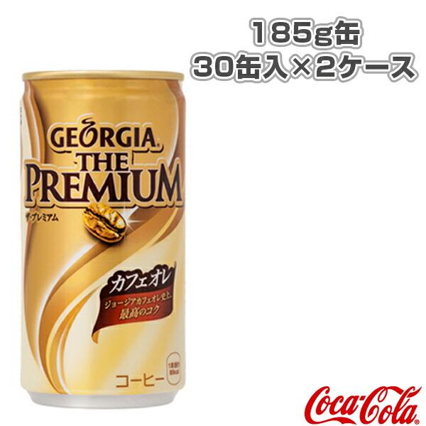 【送料込み価格】ジョージア ザ・プレミアム 185g缶/30缶入×2ケース(47350)
