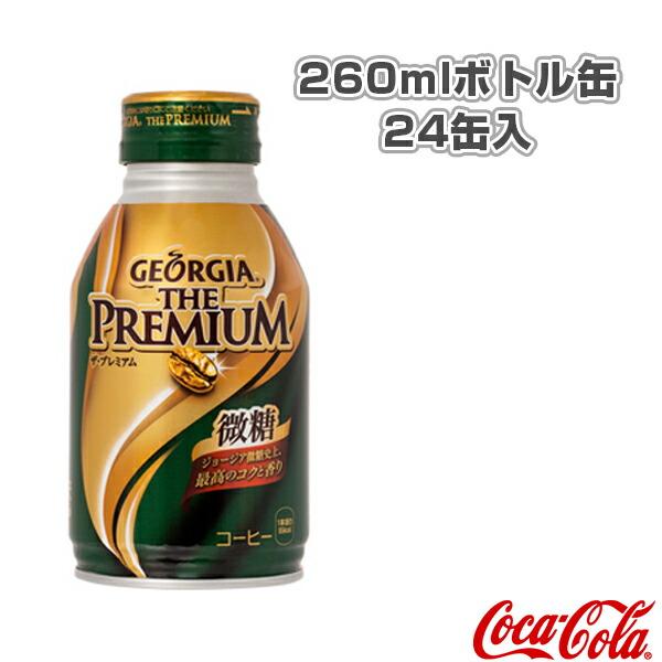 【送料込み価格】ジョージア ザ・プレミアム 微糖 260mlボトル缶/24缶入(47345)