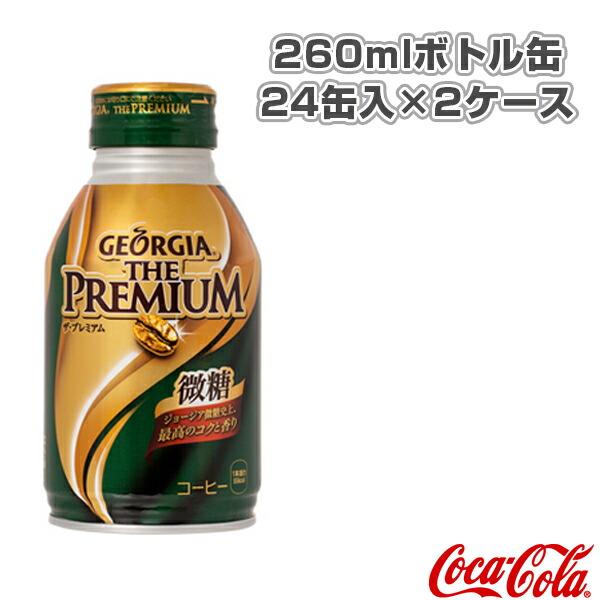【送料込み価格】ジョージア ザ・プレミアム 微糖 260mlボトル缶/24缶入×2ケース(47345)
