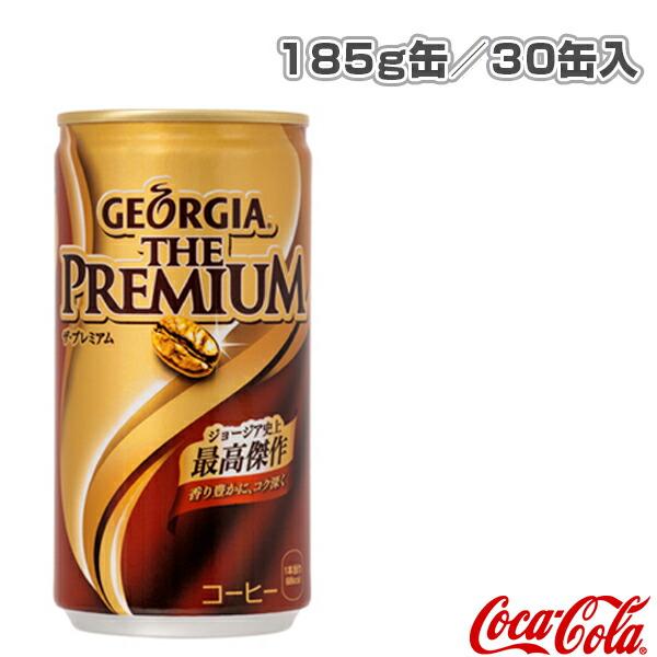 【送料込み価格】ジョージア ザ・プレミアム カフェオレ 185g缶/30缶入(47346)