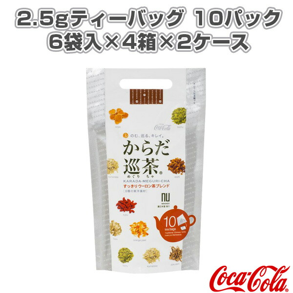 【送料込み価格】からだ巡茶 2.5gティーバッグ 10パック/6袋入×4箱×2ケース(33539)