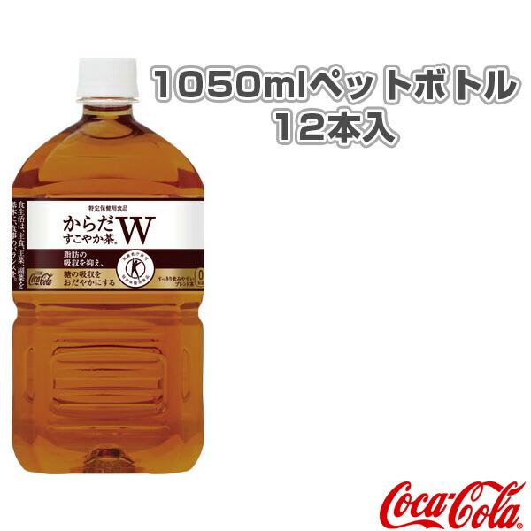 【送料込み価格】からだすこやか茶W 1050mlペットボトル/12本入(41570)