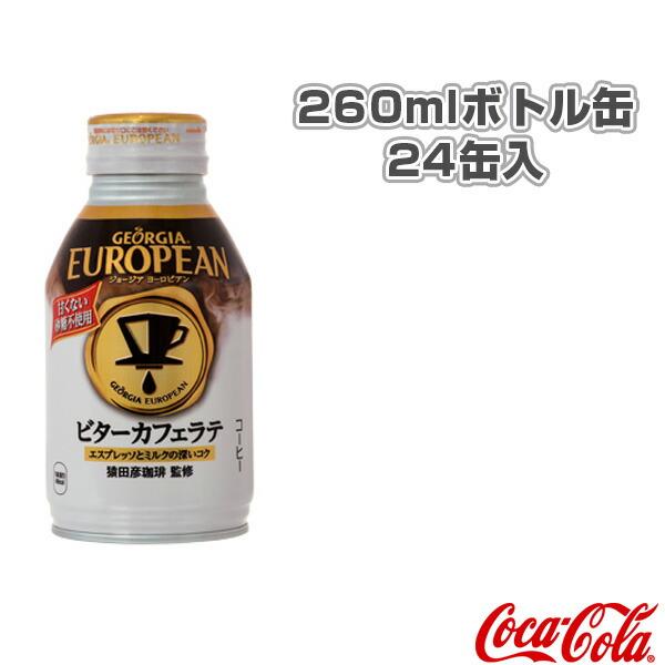 【送料込み価格】ジョージアヨーロピアン カフェラテ 260mlボトル缶/24缶入(44951)