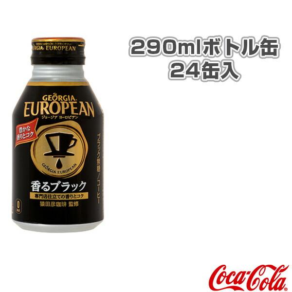 【送料込み価格】ジョージアヨーロピアン 香るブラック 290mlボトル缶/24缶入(49455)