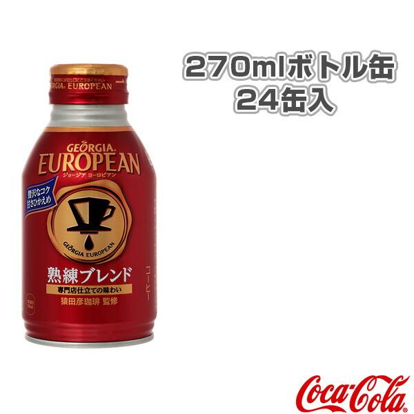 【送料込み価格】ジョージアヨーロピアン 熟練ブレンド 270mlボトル缶/24缶入(44960)