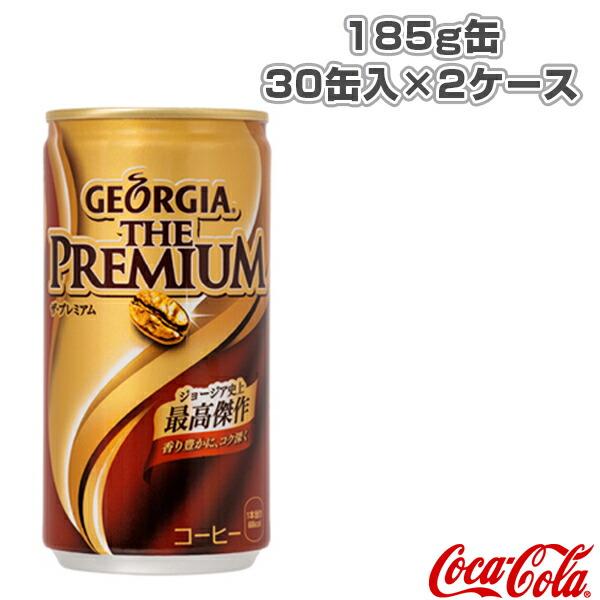 【送料込み価格】ジョージア ザ・プレミアム カフェオレ 185g缶/30缶入×2ケース(47346)