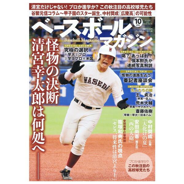 ベースボールマガジン 2017年10月号(BBM0711710)