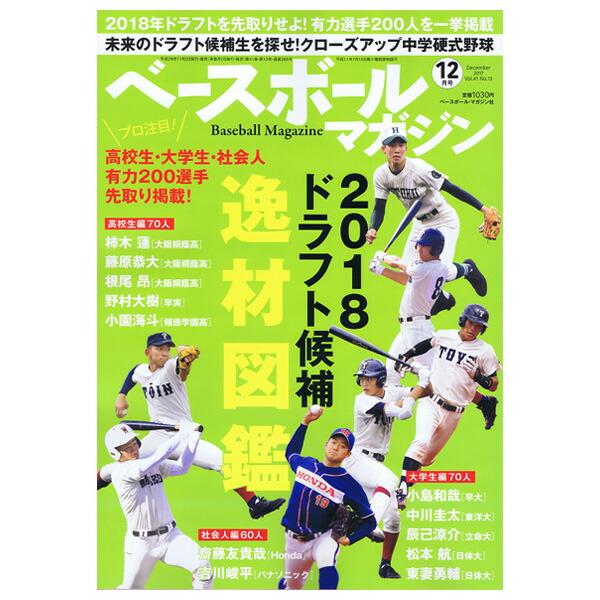ベースボールマガジン 2017年12月号(BBM0711712)