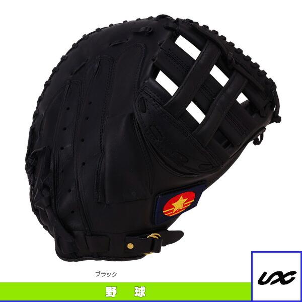 ソフトボール用キャッチャーミット(BM80-57)