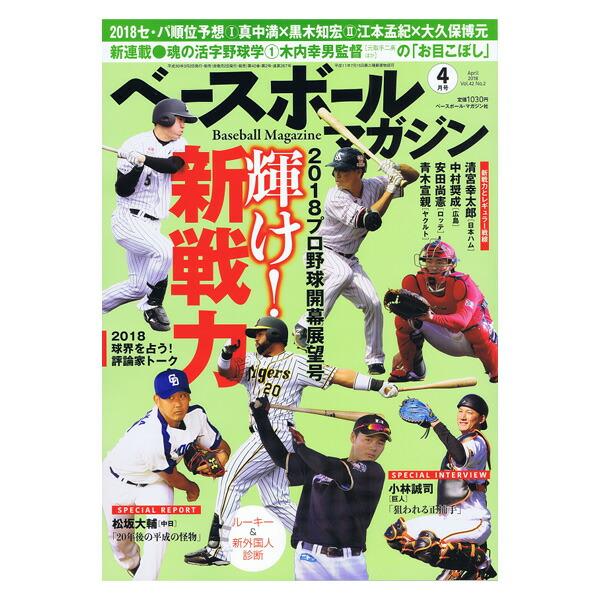 ベースボールマガジン 2018年4月号(BBM0711804)
