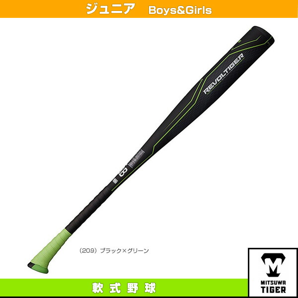 レボルタイガー ハイパーウィップ/軟式少年用金属バット/ブラック×グリーン(RBJRHW78-209/RBJRHW80-209)