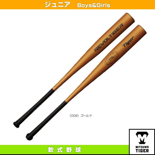 レボルタイガーベータシリーズ/軟式少年用/金属製(RBJR)